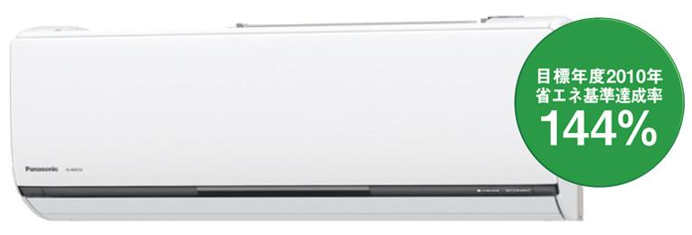 Panasonic AiSEG対応エアコン