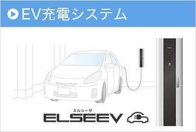 EV充電システム