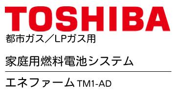 TOSHIBA 都市ガス/LPガス用 家庭用燃料電池システム エネファーム TM1-AD