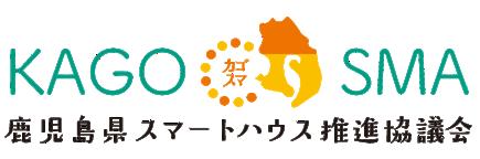 鹿児島県スマートハウス推進協議会
