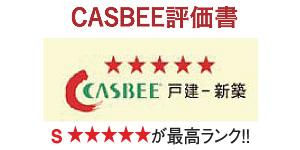 CASBEE評価書 Sランク(最高ランク)
